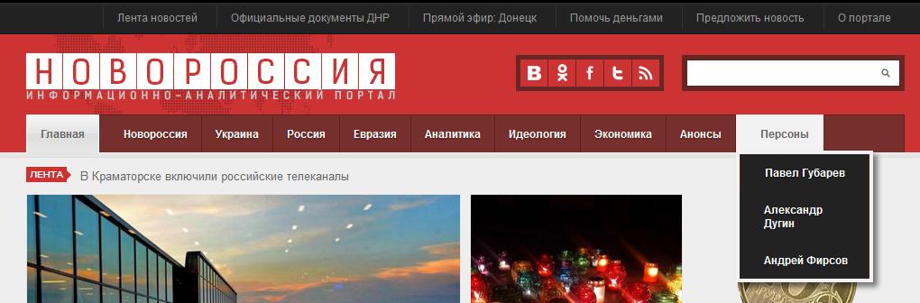 Новороссия сайт