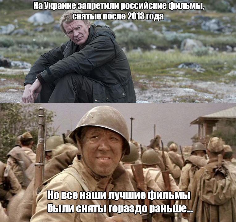 Запрет фильмов на Украине