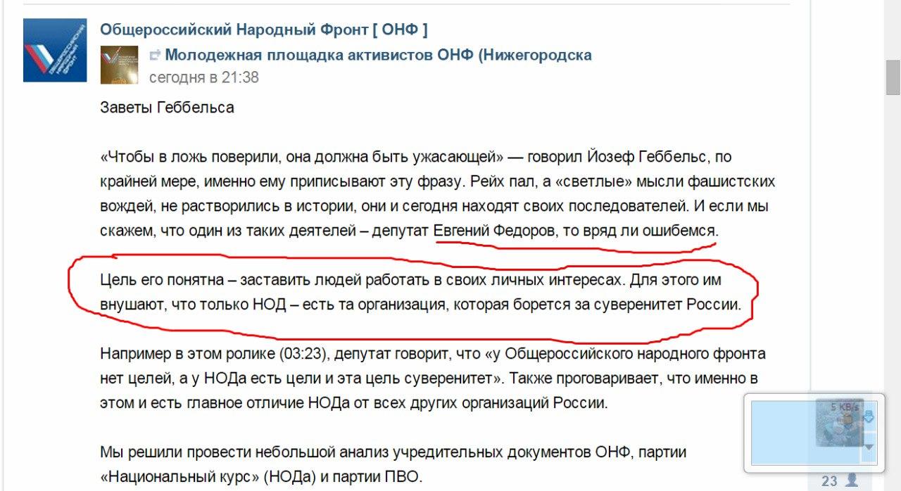 ОНФ vs ФНОД