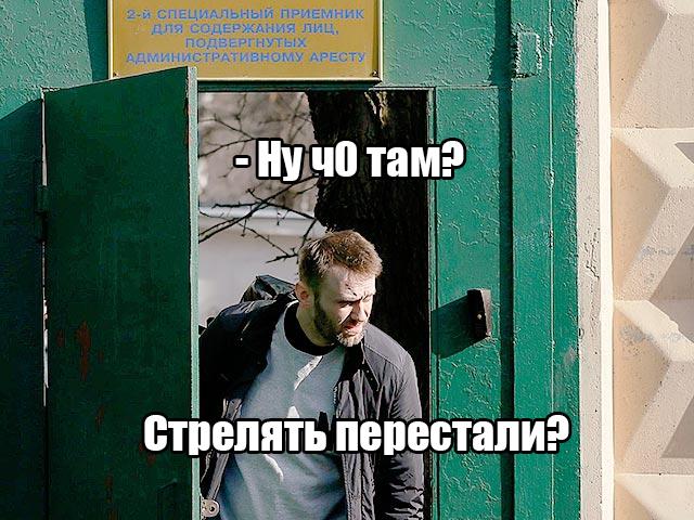 Навальный откинулся