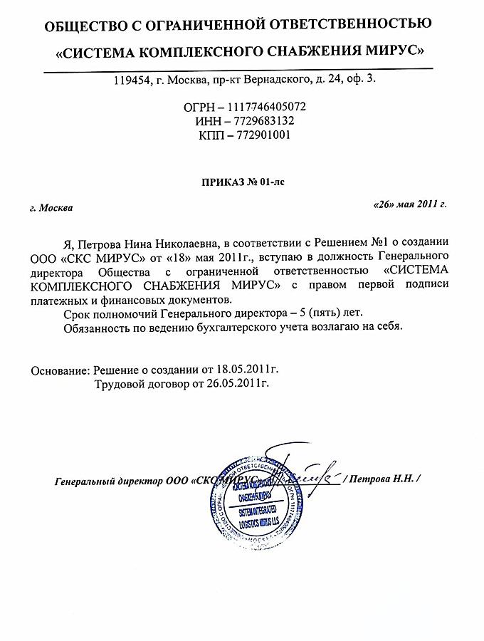 Форма приказа о назначении генерального директора бухгалтера ооо бухгалтерское обслуживание алматы