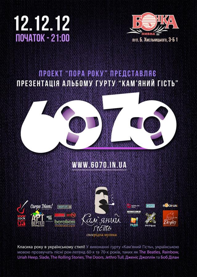 """60/70 - презентація альбому гурту """"Кам'яний Гість"""""""