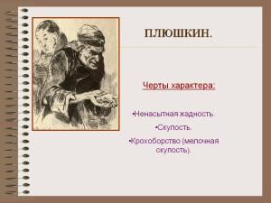 0014-014-Pljushkin
