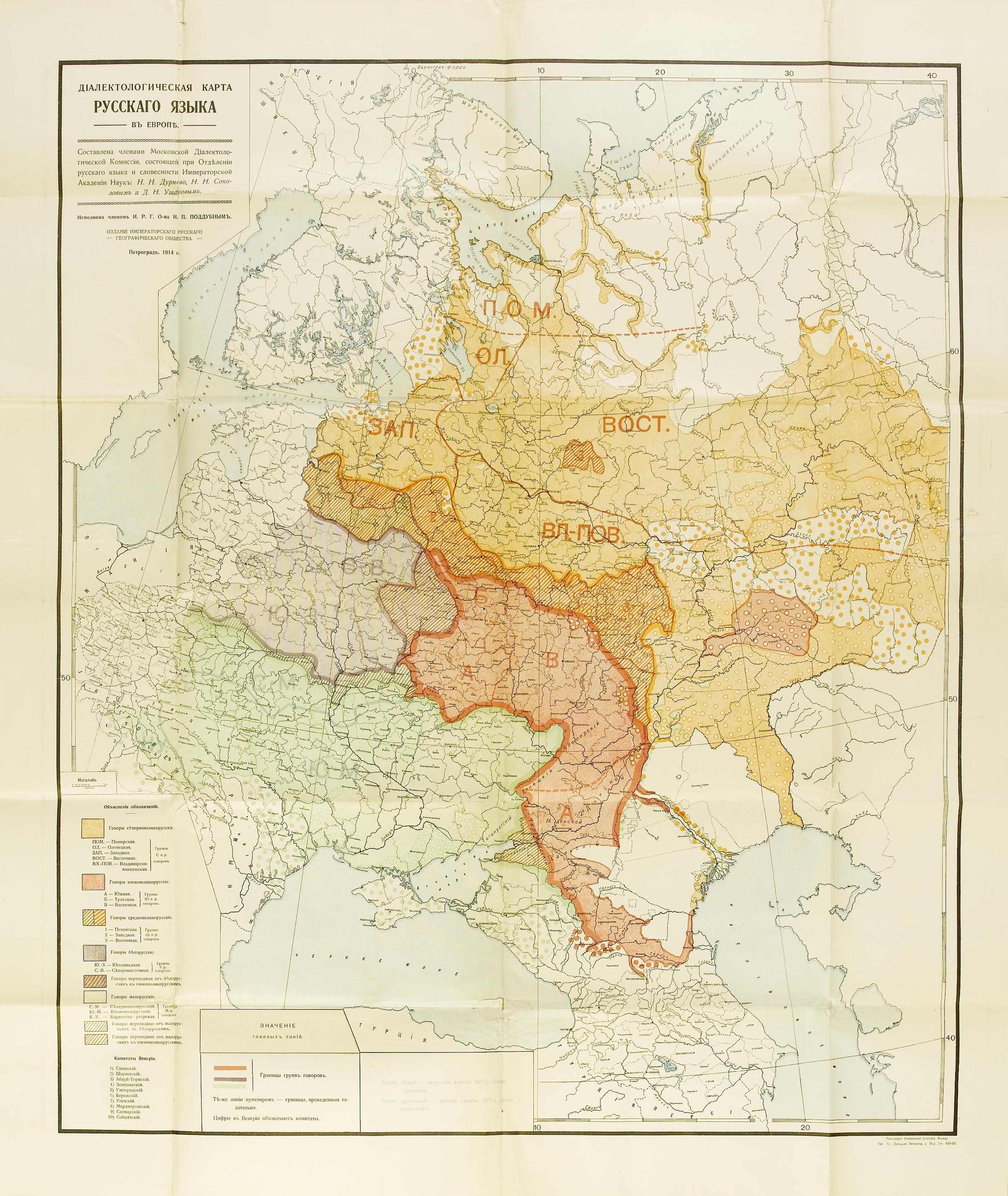 Dialektologicheskaia_Karta_1914_goda