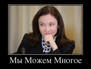 343809_myi-mozhem-mnogoe_demotivators_to
