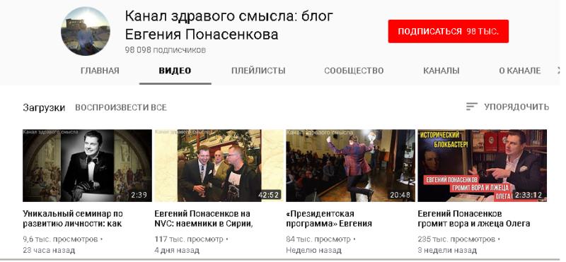 ponasenkov.png