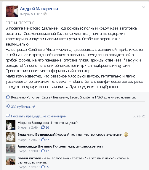 makarevich_uanews