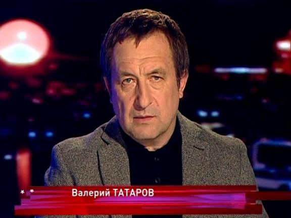 татаров.jpg
