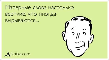 atkritka_1407619020_726