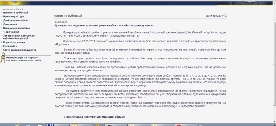 РеакцияПрорукатуры24072013_22_00