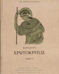 Обложка Эротокритоса