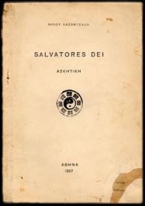 Первое греческое издание