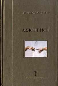 Греческое переиздание