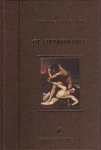 Греческое издание