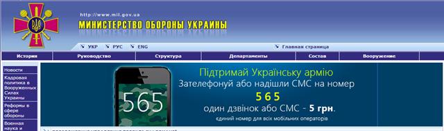 Министерство Обороны Украины официально стало побирушкой