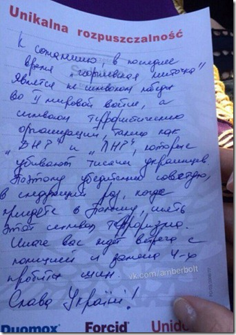 В Польше на лобовом стекле автомобиля оставили записку