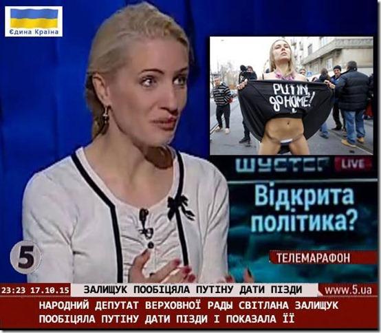 Депутату Верховной Рады Светлане Залищук пообещала дать Путину п@зды