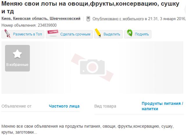 Изголодавшие крымчане меняют последние вещи на еду