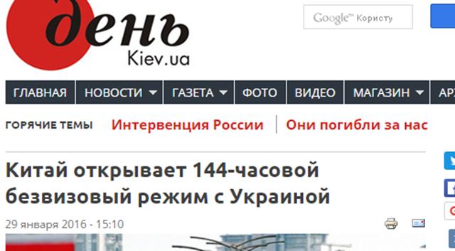 Украина - центр Вселенной