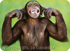 Оезьяна без банан
