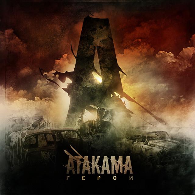 Atakama - Герои