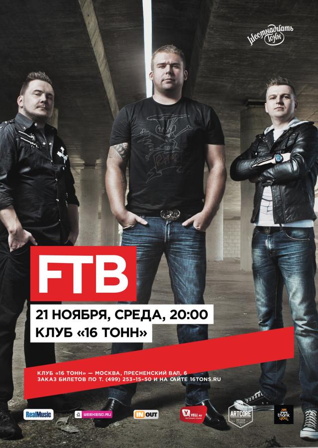 21 ноября - FTB @ Москва, «16 Тонн»