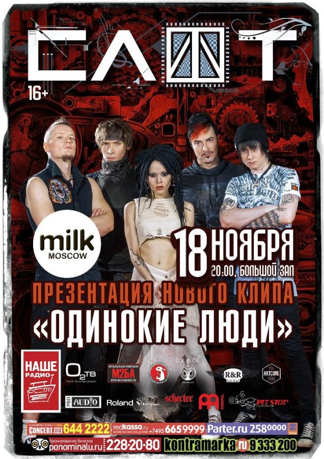 18 ������ - ���� [�������� �����] @ Milk Moscow