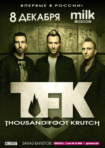 THOUSAND FOOT KRUTCH. 8 декабря. MILK Moscow