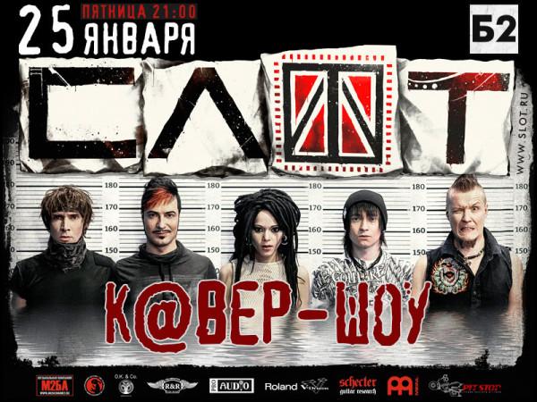 К@вер-шоу от группы СЛОТ в Москве