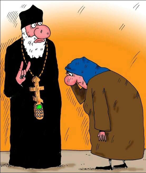 Немецком, церковные смешные картинки