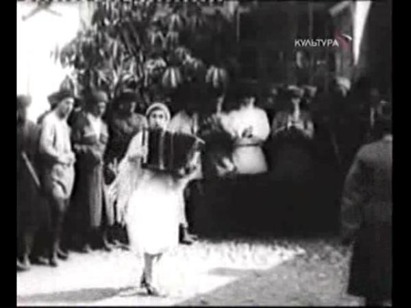 Осетинская свадьба Танец невесты 1927 год