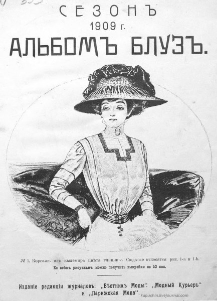 Альбом блуз, сезон 1909 г. -1