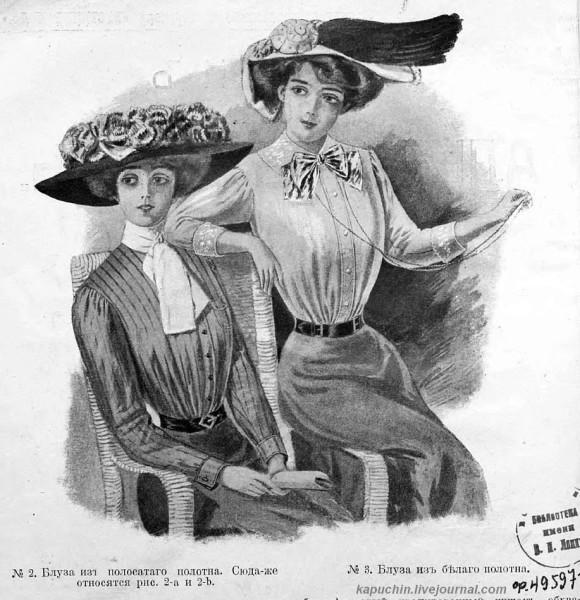 Альбом блуз, сезон 1909 г. -2-3