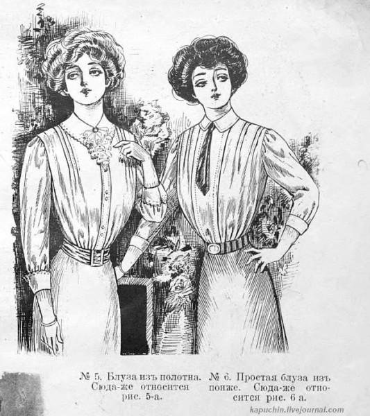Альбом блуз, сезон 1909 г. -5-6