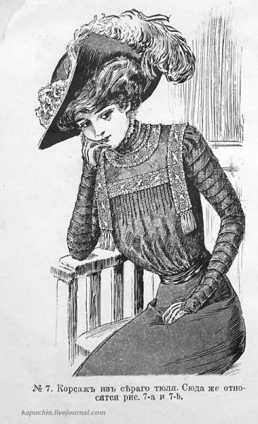 Альбом блуз, сезон 1909 г. -7