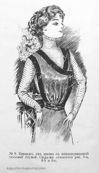 Альбом блуз, сезон 1909 г. -8