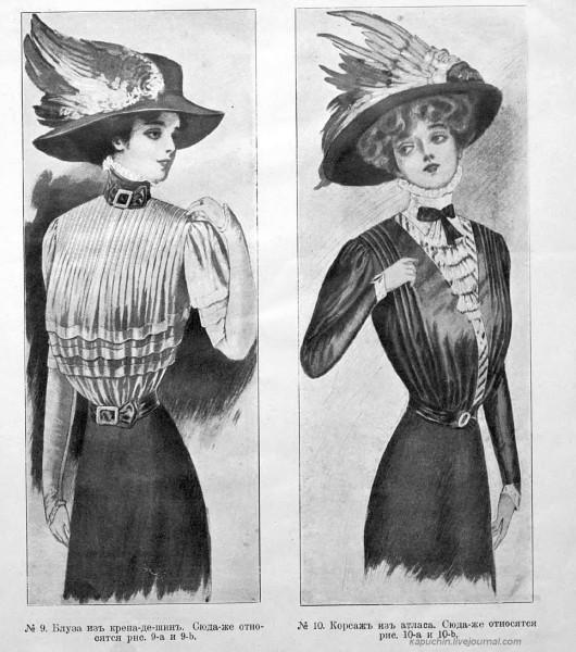 Альбом блуз, сезон 1909 г. -9-10