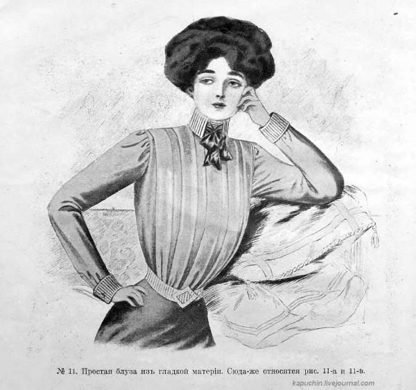 Альбом блуз, сезон 1909 г. -11