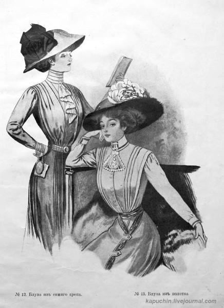 Альбом блуз, сезон 1909 г. -12-13