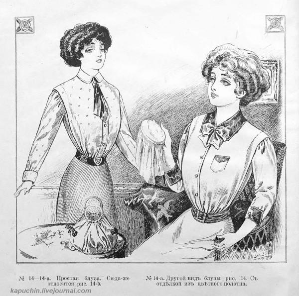 Альбом блуз, сезон 1909 г. -14