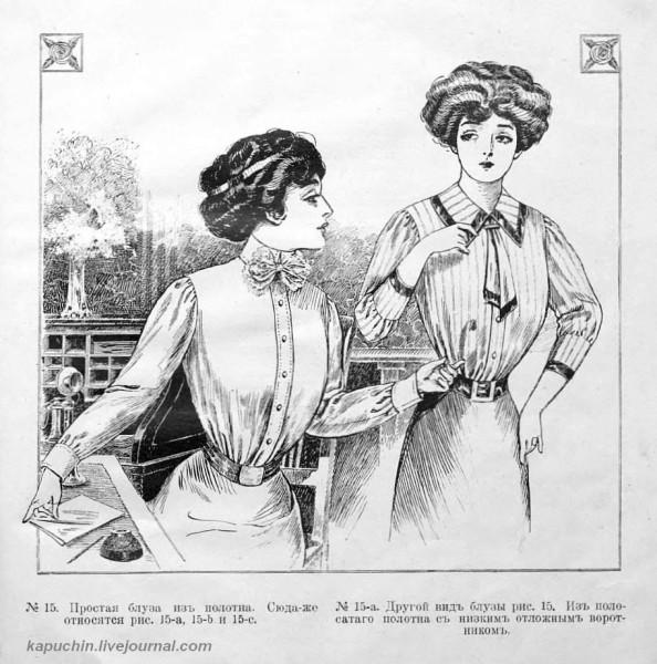 Альбом блуз, сезон 1909 г. -15
