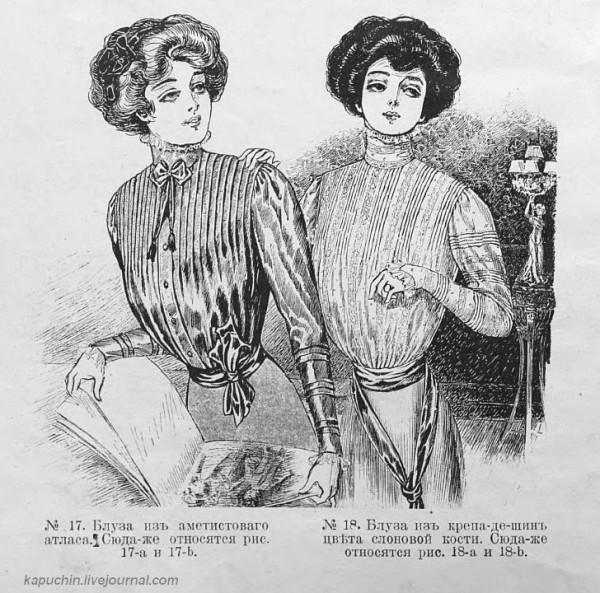 Альбом блуз, сезон 1909 г. -17-18