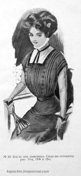 Альбом блуз, сезон 1909 г. -19