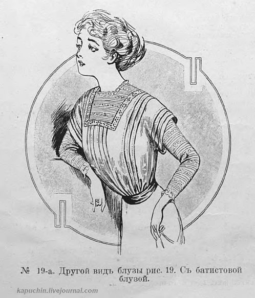 Альбом блуз, сезон 1909 г. -19a