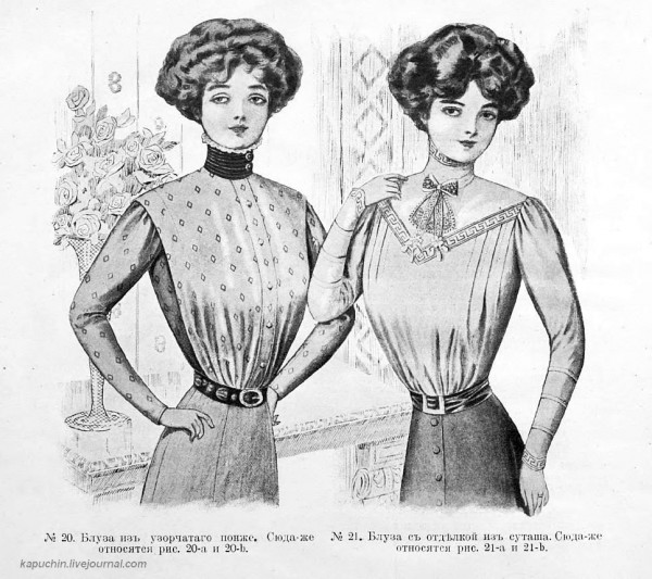 Альбом блуз, сезон 1909 г. -20-21