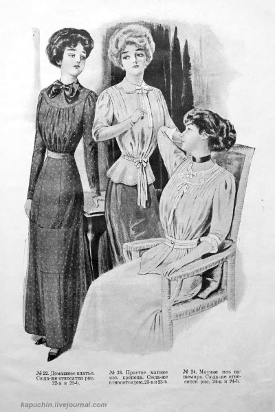 Альбом блуз, сезон 1909 г. -22-23-24