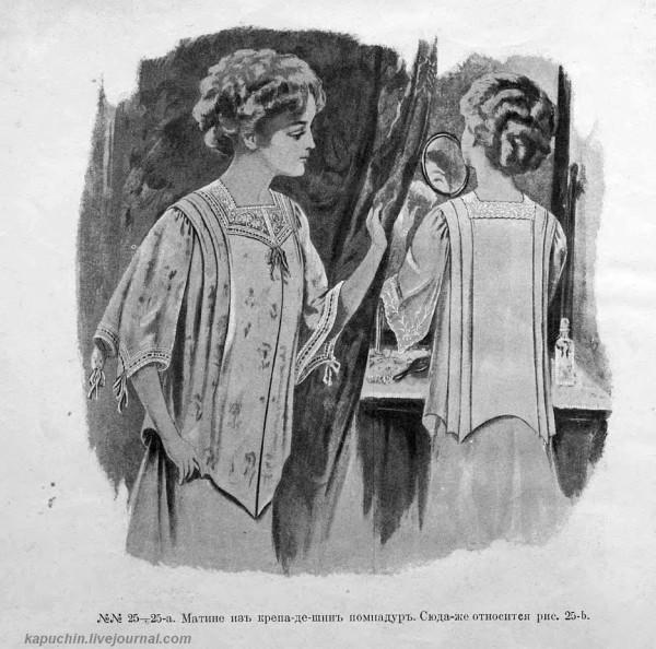 Альбом блуз, сезон 1909 г. -25