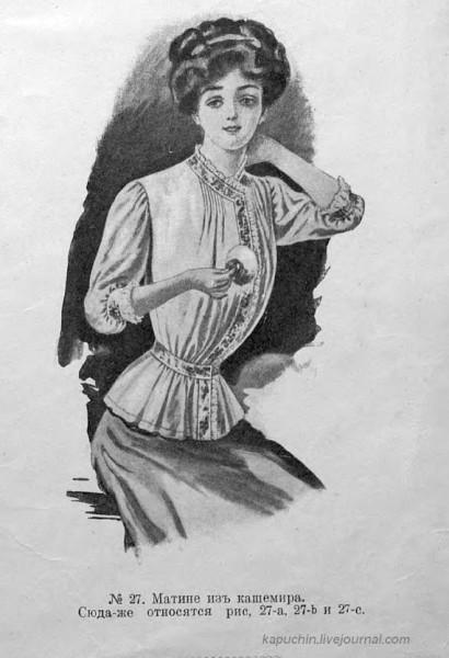 Альбом блуз, сезон 1909 г. -27
