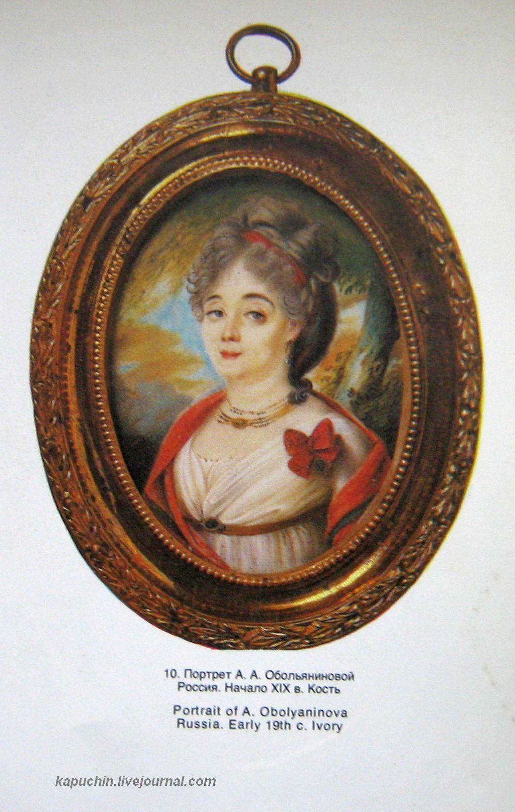 Portret Obolyzninovoi (FILEminimizer)