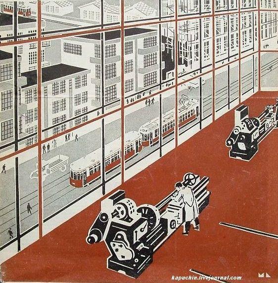 Рисунок для  лбложки журнала Даёшь 1929--07